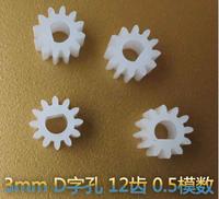 1012DF gear / 3mm / D Hole / 12 teeth / plastic gear