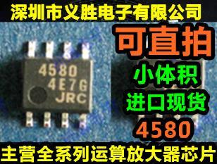 Small size electronic music | dual op amp NJM4580E-TE1 JRC4580 4580 SOP-8 SMD 8 feet(China (Mainland))
