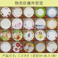 7.5-8inch Fashion ceramic  decoration tableware dish plate+Free shipping