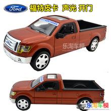 popular model pickup