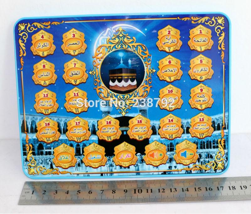 Arabic language islamic toy learn dua surah font b quran b font font