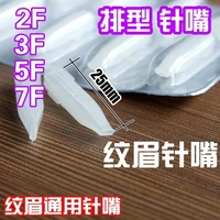 100x 7F Permanent Makeup Tips Cosmetic Make-up Nozzles Hot Tattooing Kits Supply Series B