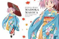 High quality Puella Magi Madoka Magica kimono cosplay costume