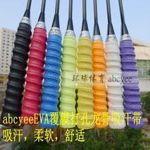 2014 real sweat head band [ 20 ] abcyee film perforated eva shipping keel racket sweat band / hand gel \\ fishing rods put glue(China (Mainland))