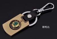 2PCS Skoda car Key ring Skoda car badge Key chain Metal car emblem keychain key fob