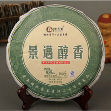 Free Shipping Chinese YunNan Pu'Er RawSheng  Tea JingMaiChunXiang  357G made in 2012