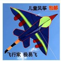 Little fighter kite kite kite tail plane cartoon