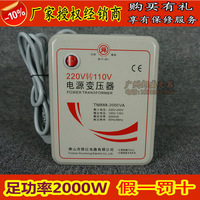 Shunhong  enough  power 2000W, 220V to110V transformer ,110V to 220V  voltage converter Japanese USA rice cooker necessary