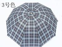 Plaid umbrella men's three fold umbrella classic lovers sun rain umbrella