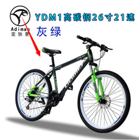 2x7-High carbon mountain bike / 26 inch 21 speed dual disc damping speed bike