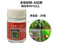 Brine Shrimp Eggs20g (Artemia Cysts)of 90% Hatch