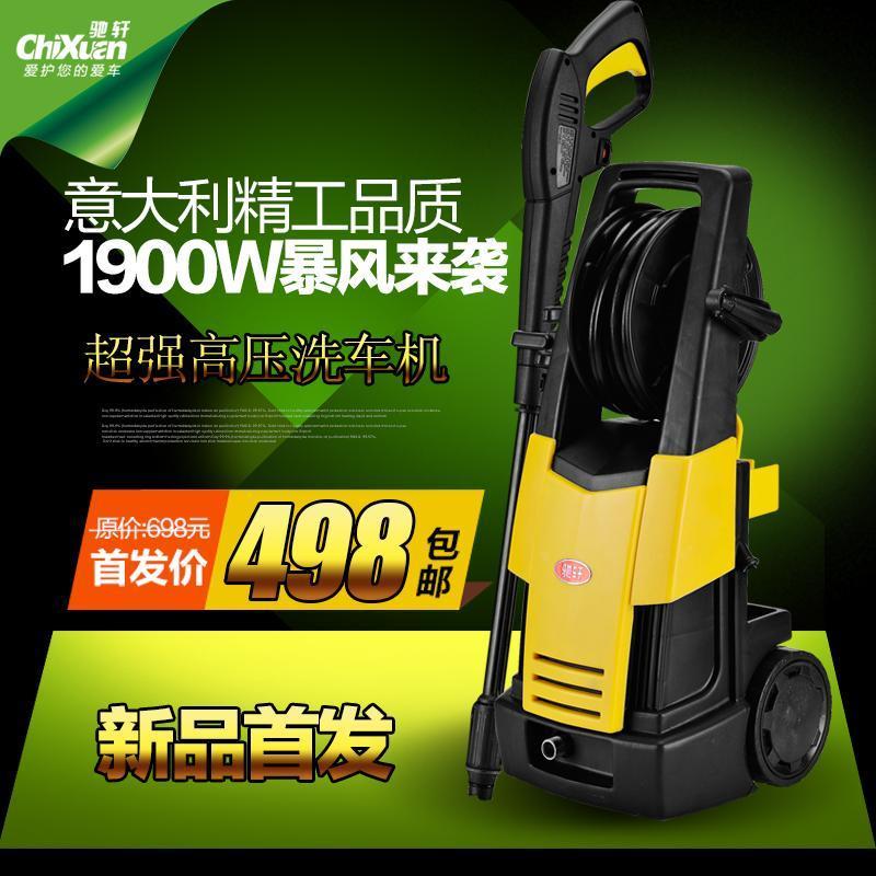 Household high pressure car wash machine 220v high pressure cleaner electric portable car washing device water gun water pump(China (Mainland))