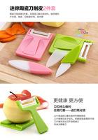 free shipping Mini Ceramic fruit knife Peeler Set planer knives paring knife leaves Cutie