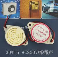 AC220V (SFM- 27) piezoelectric buzzer -blare