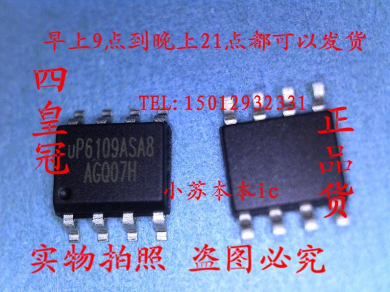Бесплатная доставка 5 ШТ. UP6109ASA8 UP6109ASAB UP6109S8 UP6109 на складе asa larsson veresüü