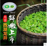 2014 new tea Chinese best seller West Lake Longjing tea organic green tea + famous cup as a gift