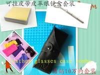 2014 NEW STOCK GLASSES CASE,LEATHER GLASSES BOX,PU GLASSES CASE 2PCS PRICE
