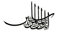 Islamic Muslim art , Islamic Calligraphy Wall sticker P897