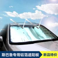 Subaru forester xv outback sun-shading stoopable sun-shading forester sunscreen car sun board