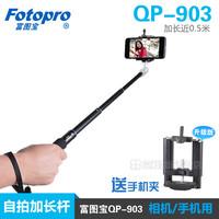 Handheld qp-903 rod emperorship phone clip portable digital camera mount