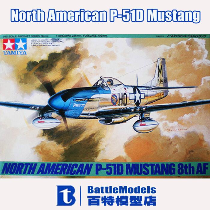 TAMIYA MODEL 1/48 SCALE military models #61040 North American P-51D Mustang plastic model kit(China (Mainland))