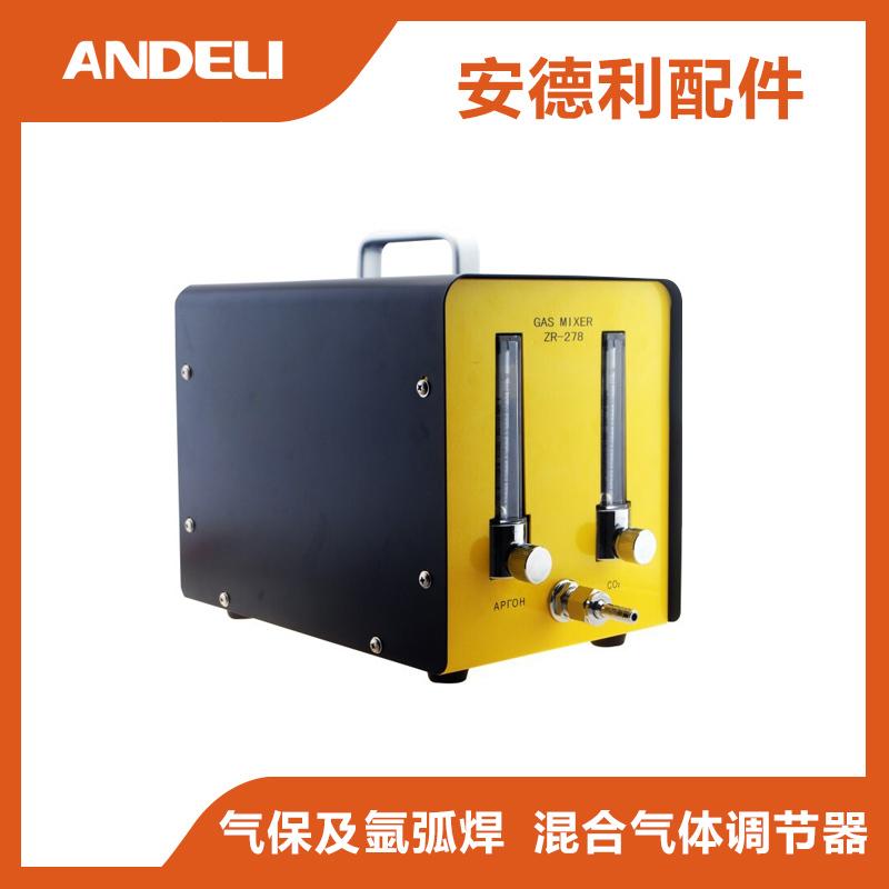 MIG TIG helium, nitrogen, argon, carbon dioxide dedicated hybrid gas regulator(China (Mainland))