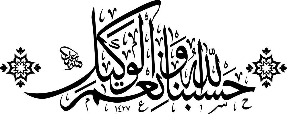 Free Shopping Islamic Muslim Art Arabic Art Ha Islamic