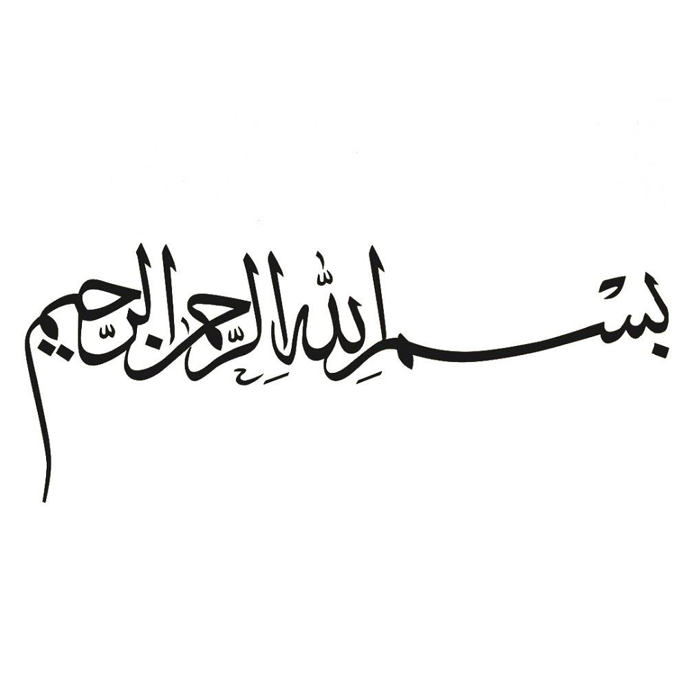 A Note on Bismillah