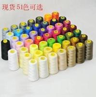 3000Yard Terylene Polyester Spool Overlock Machine Sewing Thread Cord String Quilting 40/2 Color Choice