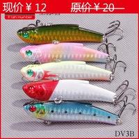 Dv3 b vibration vib 75mm 18g full lure hard bait lure
