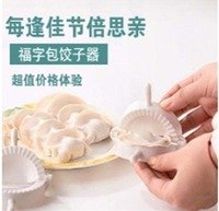 Novelty mothers day gift derlook department store yiwu daily necessities dumplings device