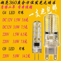 G4 g9 led lighting beads bright 12v crystal lamp low voltage light source halogen bulb 1.5w 3w pins