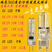 G4 g9 led lighting beads bright 12v crystal lamp low voltage light source halogen bulb 1.5w 3w pins