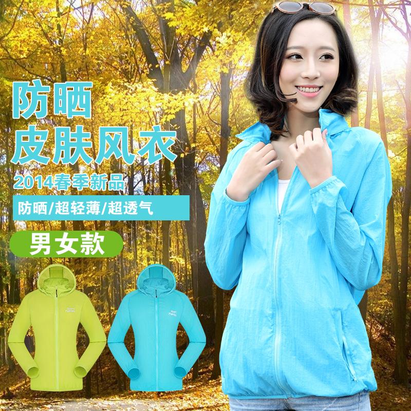 2104 verão roupas de proteção solar anti- uv feminino longo- camisa de manga protetor solar jaqueta curta praia roupas de proteção solar(China (Mainland))