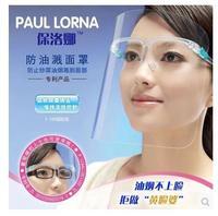 Free shipping kitchen Bao lorna oil splash mask/oil skin protective mask protect  glasses 3 color