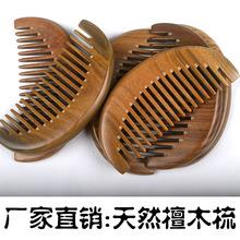 Natural wood green sandalwood wooden comb big sandalwood comb hair comb anti-static(China (Mainland))