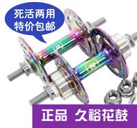 Dead fly hub axle Chengjiu Yu teeth do not slip down to ride 32 holes 4 Peilin Colorful Chameleon long margin hub