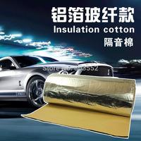 Car sound insulation cotton 10mm aluminum foil sound insulation material thermal insulation cotton sound-absorbing cotton