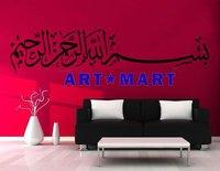 Bismillah Kit29 Islamic Calligraphy Wall sticker No.1029 ART-MART