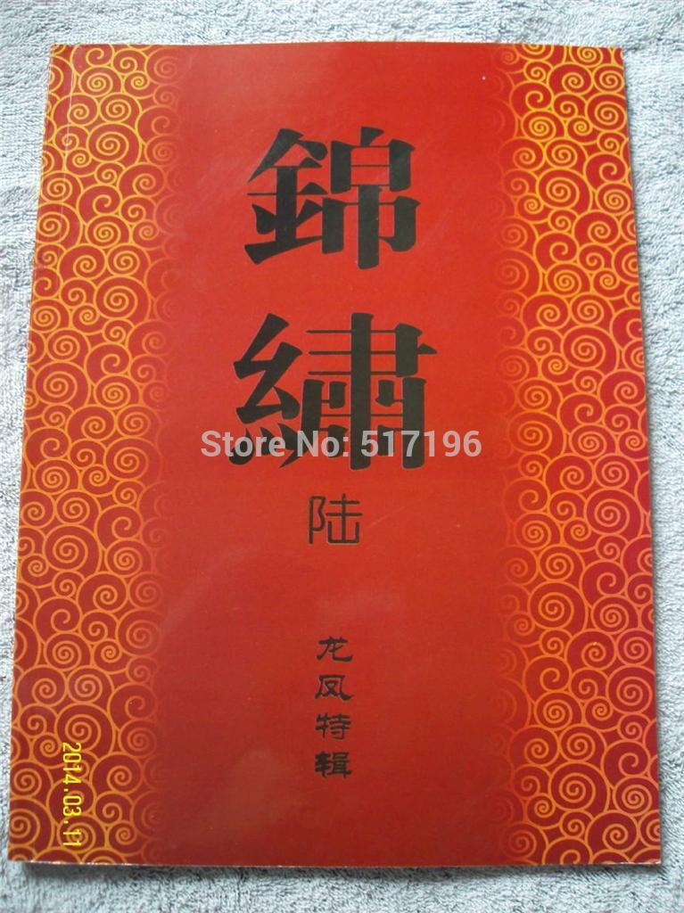 Acheter Gros Japonais Hokusai Ukiyo E Romance Des Trois Royaumes Livre Peinture Gvirt Np Nn Nnps Expedition Tattoo Flash Carnet De Croquis De
