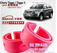 Refit car: Chery Tiggo/  Tiggo 3  crash pad, Chery  Damping rubber , shock absorber cushion, Wheel spring buffer