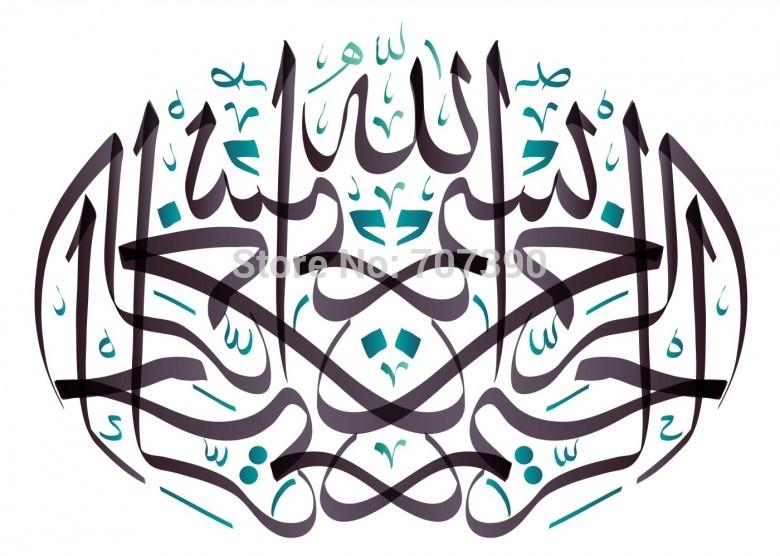 Brilliant 115-165cm-New-Muslim-design-Arabic-decals-Home-stickers-wall-decor-art  780 x 556 · 98 kB · jpeg