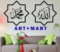 Islamic Muslim art , Allah Muhammed Wall Stickers No.1138 ART-MART
