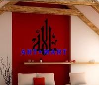 Islamic Calligraphy Wall Sticker Islamic Home Wall Decor No.1026 ART-MART