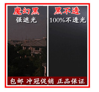 High-grade shading tint sunscreen insulation window sticker opaque black opaque explosion-proof glass stickers