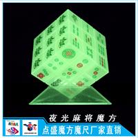 3 luminous mahjong magic cube professional puzzle intelligence toys