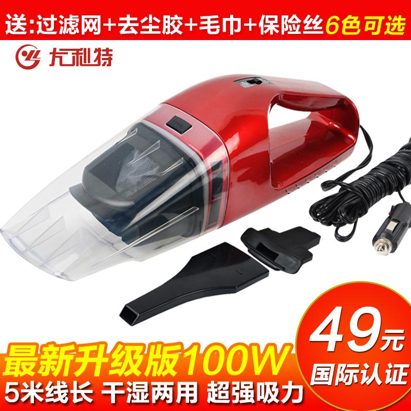 Superacids 100w high power car vacuum cleaner wet and dry car vacuum cleaner sucroses big(China (Mainland))