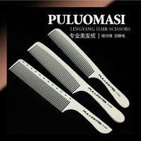 [Free Shipping]Hairecut Comb White Carbon Fiber Comb High Temperature Resistant Anti Static Ultrathin Ultrasoft P004/005/006