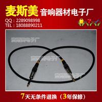 Professional audio wire 6.3 wire line amplifier mixer amplifier