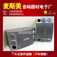 Bmb csx-1000 12 card holder speaker professional ktv speaker engineering speaker